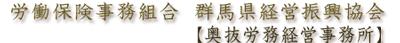 労働保険事務組合群馬県経営振興協会
